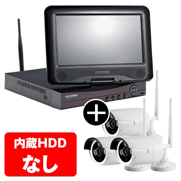 【送料無料】200万画素ワイヤレス防犯カメラ 3台 + 10インチモニタ一体機 セット