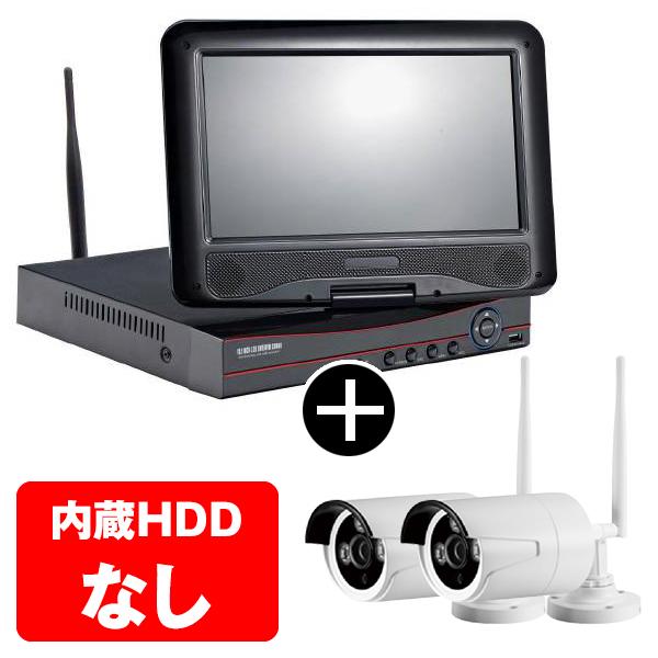 【送料無料】200万画素ワイヤレス防犯カメラ 2台 + 10インチモニタ一体機 セット