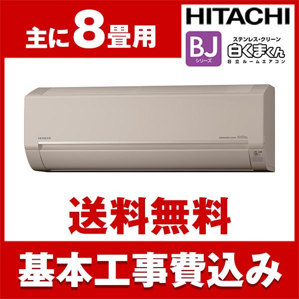 【送料無料】エアコン【工事費込セット!! RAS-BJ25H(C) + 標準工事でこの価格!!】 日立 RAS-BJ25H(C) シャインベージュ 白くまくん BJシリーズ [エアコン(主に8畳用)]