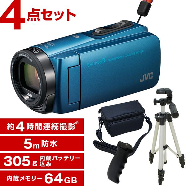 【送料無料】JVC(ビクター/VICTOR) ビデオカメラ 64GB GZ-RX670-A アクアブルー Everio R 三脚&バッグ&バッテリーグリップセット 長時間録画 運動会 学芸会 海 プール 旅行 アウトドア 出産 結婚式 卒業式 入学式 小型 小さい