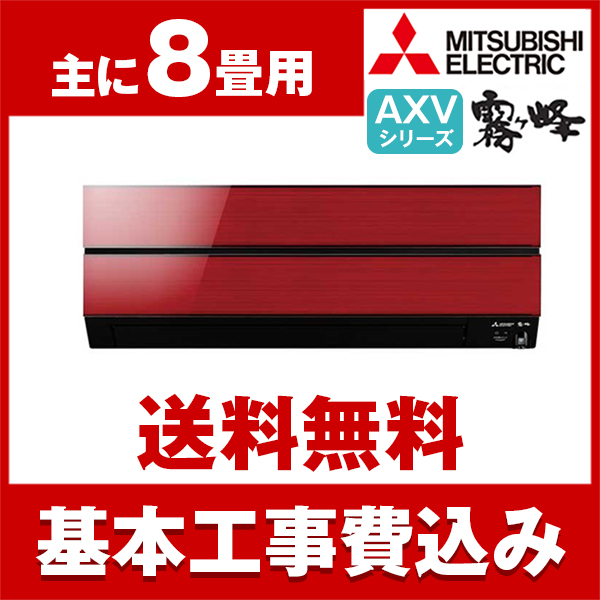 【送料無料】エアコン【工事費込セット!!MSZ-AXV2518-R + 標準工事でこの価格!!】三菱電機(MITSUBISHI) MSZ-AXV2518-R ボルドーレッド 霧ヶ峰 AXVシリーズ [エアコン (主に8畳)]