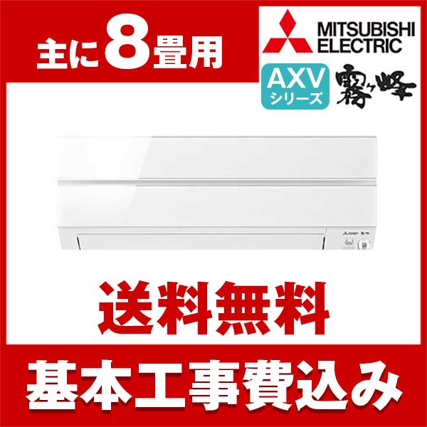 【送料無料】エアコン【工事費込セット!!MSZ-AXV2518-W + 標準工事でこの価格!!】三菱電機(MITSUBISHI) MSZ-AXV2518-W パウダースノウ 霧ヶ峰 AXVシリーズ [エアコン (主に8畳)]