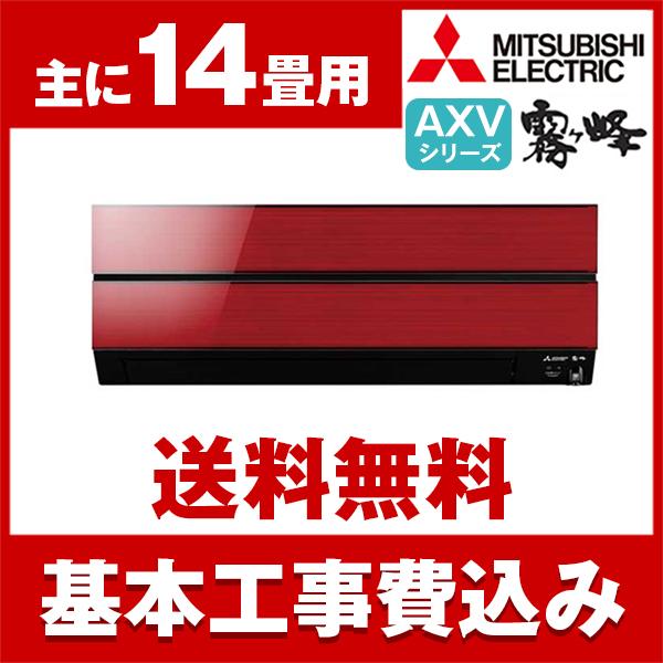 【送料無料】エアコン【工事費込セット!!MSZ-AXV4018S-R + 標準工事でこの価格!!】三菱電機(MITSUBISHI) MSZ-AXV4018S-R ボルドーレッド 霧ヶ峰 AXVシリーズ [エアコン (主に14畳・単相200V)]