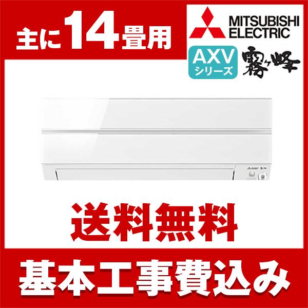 【送料無料】エアコン【工事費込セット!!MSZ-AXV4018S-W + 標準工事でこの価格!!】三菱電機(MITSUBISHI) MSZ-AXV4018S-W パウダースノウ 霧ヶ峰 AXVシリーズ [エアコン (主に14畳・単相200V)]