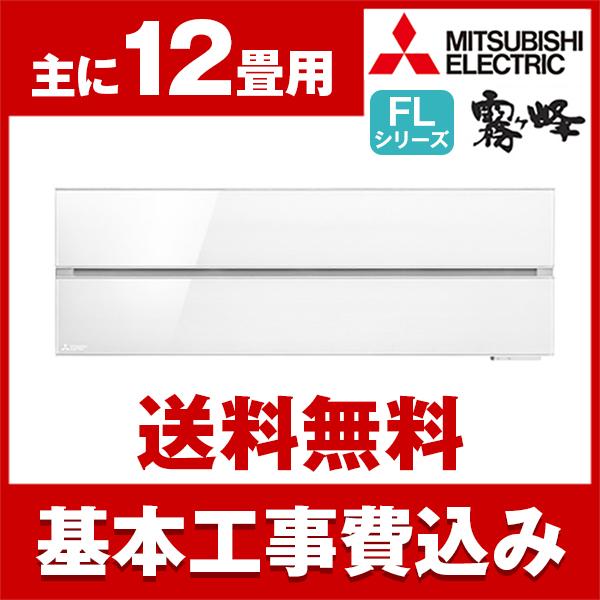【送料無料】エアコン【工事費込セット!!MSZ-FLV3618S-W + 標準工事でこの価格!!】三菱電機(MITSUBISHI) MSZ-FLV3618S-W パウダースノウ 霧ヶ峰 FLシリーズ [エアコン (主に12畳用・200V対応)]