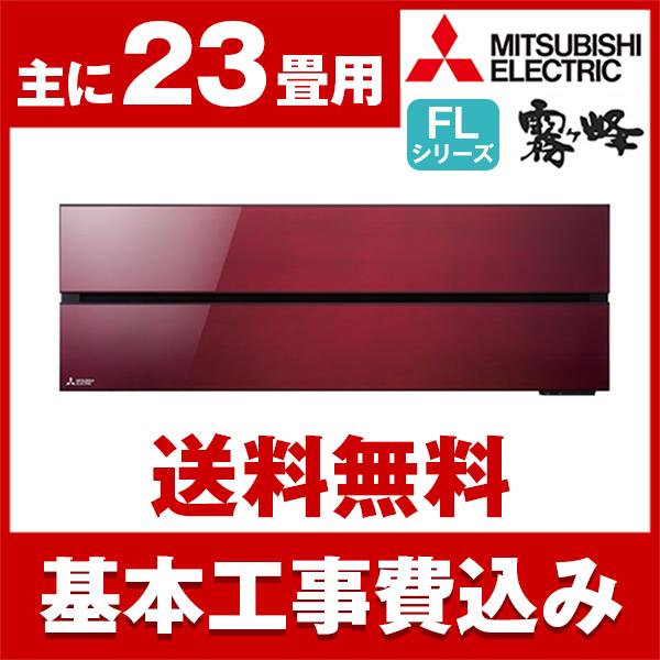 【送料無料】エアコン【工事費込セット!!MSZ-FLV7118S-R + 標準工事でこの価格!!】三菱電機(MITSUBISHI) MSZ-FLV7118S-R ボルドーレッド 霧ヶ峰 FLシリーズ [エアコン (主に23畳用・200V対応)]