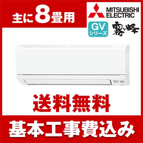 【送料無料】エアコン【工事費込セット!!MSZ-GV2518-W + 標準工事でこの価格!!】三菱電機(MITSUBISHI) MSZ-GV2518-W ピュアホワイト 霧ヶ峰 GVシリーズ [エアコン (主に8畳)]