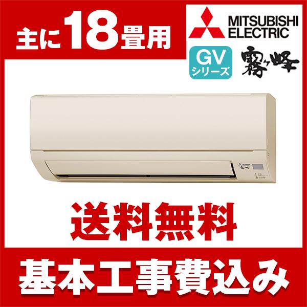【送料無料】エアコン【工事費込セット!!MSZ-GV5618S-T + 標準工事でこの価格!!】三菱電機(MITSUBISHI) MSZ-GV5618S-T ブラウン 霧ヶ峰 GVシリーズ [エアコン (主に18畳・単相200V)]