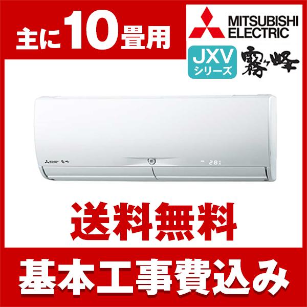 【送料無料】エアコン【工事費込セット!!MSZ-JXV2818-W + 標準工事でこの価格!!】三菱電機(MITSUBISHI) MSZ-JXV2818-W ウェーブホワイト 霧ヶ峰 JXVシリーズ [エアコン (主に10畳)]