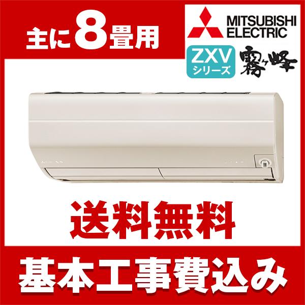 【送料無料】エアコン【工事費込セット!!MSZ-ZXV2518-T + 標準工事でこの価格!!】三菱電機(MITSUBISHI) MSZ-ZXV2518-T ブラウン 霧ヶ峰 [エアコン (おもに8畳)]