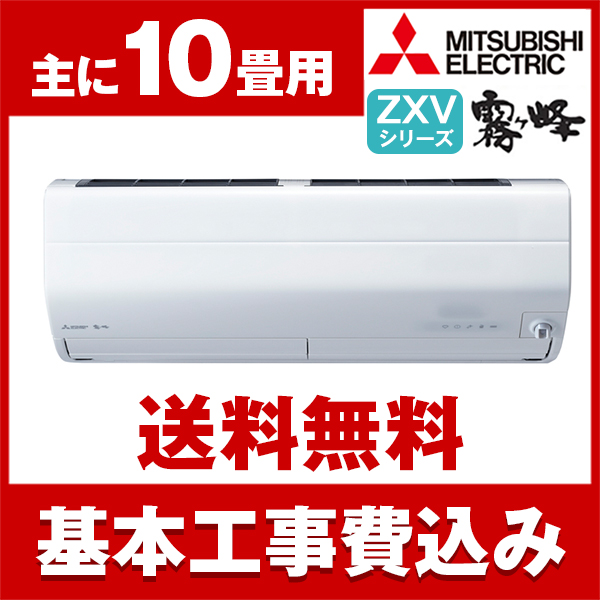 【送料無料】エアコン【工事費込セット!!MSZ-ZXV2818S-W + 標準工事でこの価格!!】三菱電機(MITSUBISHI) MSZ-ZXV2818S-W ピュアホワイト 霧ヶ峰 [エアコン (おもに10畳用・200V対応)]
