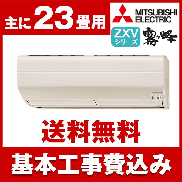 【送料無料】エアコン【工事費込セット!!MSZ-ZXV7118S-T + 標準工事でこの価格!!】三菱電機(MITSUBISHI) MSZ-ZXV7118S-T ブラウン 霧ヶ峰 [エアコン (おもに23畳用・200V対応)]
