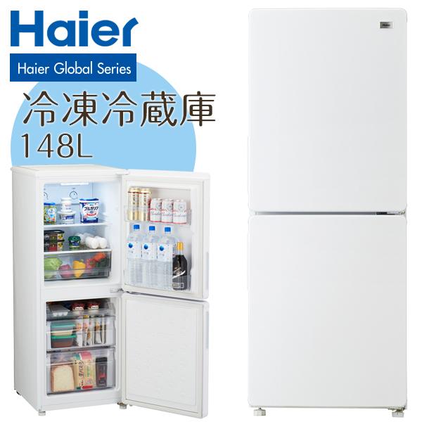【送料無料】冷蔵庫 一人暮らし 中型 新生活 2ドア 148l 右開き ハイアール JR-NF148A-W ホワイト 3段引出し式冷凍室デザイン家電 おしゃれ 霜取り不要 耐熱性能天板 強化ガラストレイ コンパクト
