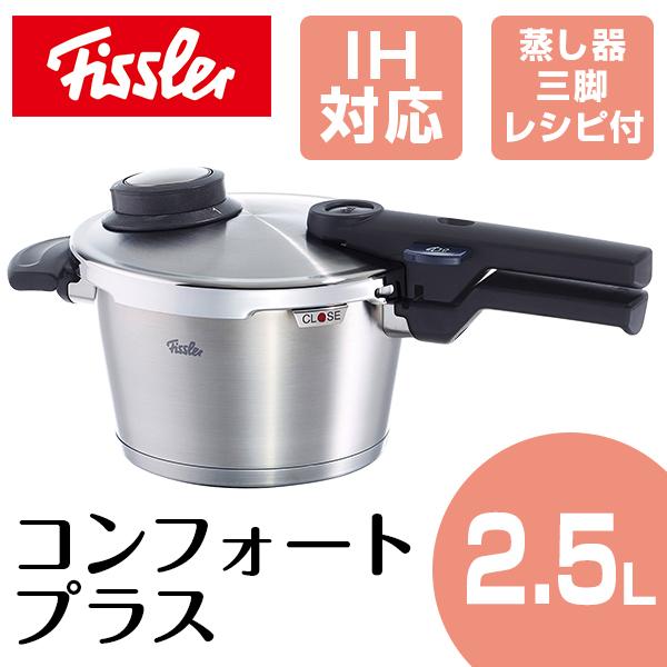 【送料無料】Fissler 91-02-00-511 コンフォート プラス [圧力鍋 2.5L IH対応]