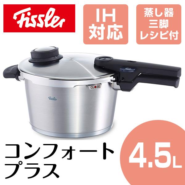 【送料無料】Fissler 91-04-00-511 コンフォート プラス [圧力鍋 4.5L IH対応]