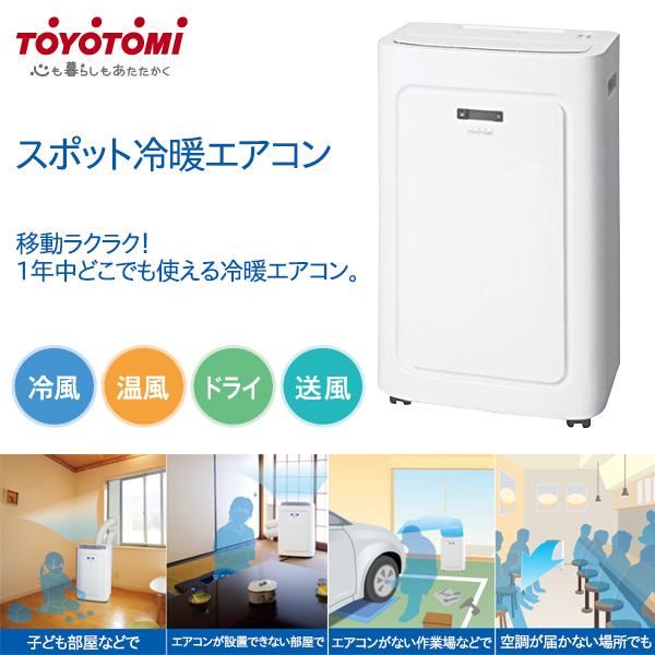 【送料無料】TOYOTOMI トヨトミ TAD-2218W スポットエアコン リモコン付き 冷暖 空調 床置型 ホワイト