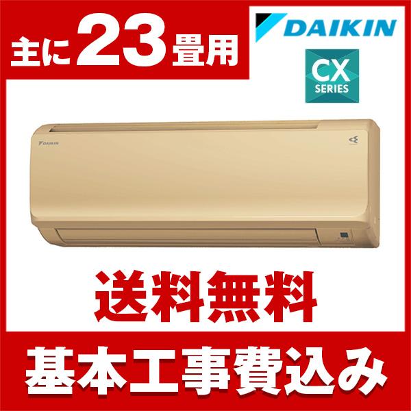 【送料無料】エアコン【工事費込セット!! S71VTCXV-C+ 標準工事でこの価格!!】 ダイキン(DAIKIN) S71VTCXV-C ベージュ CXシリーズ [エアコン (主に23畳用・200V対応・室外電源)]