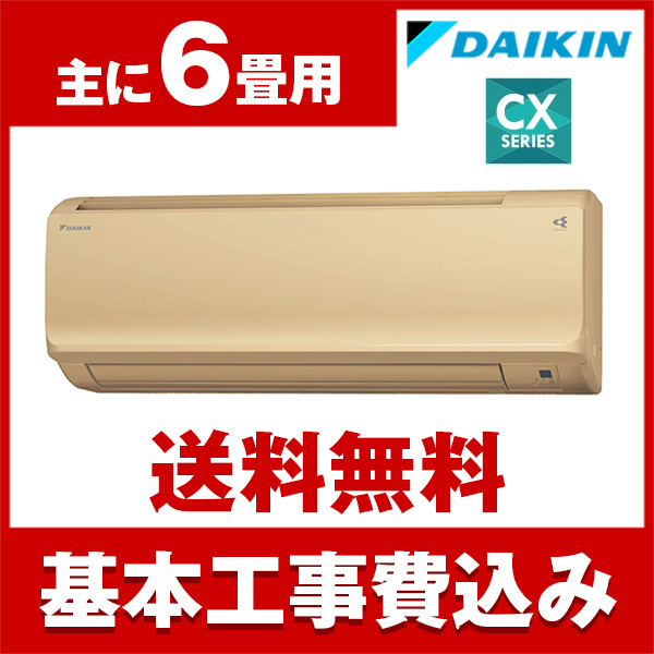 【送料無料】エアコン【工事費込セット!! S22VTCXS-C+ 標準工事でこの価格!!】 ダイキン(DAIKIN) S22VTCXS-C ベージュ CXシリーズ [エアコン (主に6畳用)]
