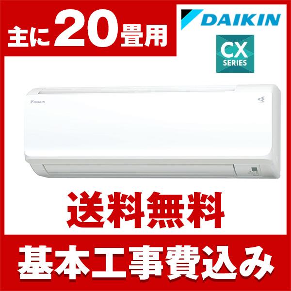 【送料無料】エアコン【工事費込セット!! S63VTCXV-W+ 標準工事でこの価格!!】 ダイキン(DAIKIN) S63VTCXV-W ホワイト CXシリーズ [エアコン (主に20畳用・200V対応・室外電源)]