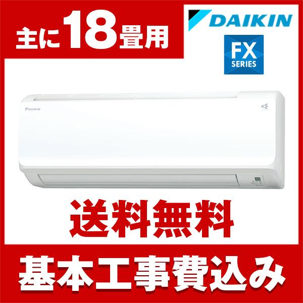 【送料無料】エアコン【工事費込セット!! S56VTFXV-W+ 標準工事でこの価格!!】 ダイキン(DAIKIN) S56VTFXV-W ホワイト FXシリーズ [エアコン (主に18畳用・200V対応・室外電源)]