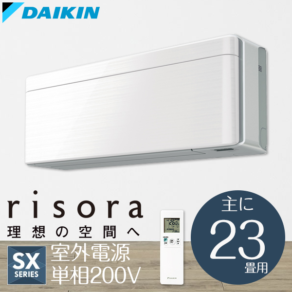 【送料無料】DAIKIN S71VTSXV-W ラインホワイト risora [エアコン(主に23畳用・200V対応・室外電源)]