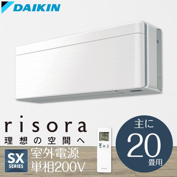 【送料無料】DAIKIN S63VTSXV-W ラインホワイト risora [エアコン(主に20畳用・200V対応・室外電源)]