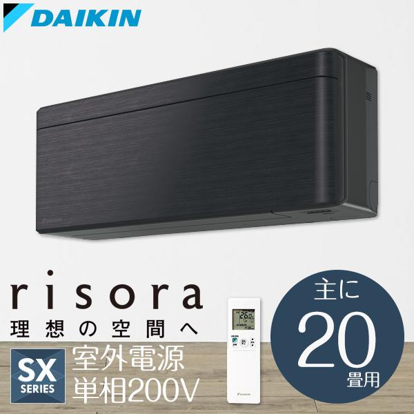 【送料無料】DAIKIN S63VTSXV-K ブラックウッド risora [エアコン(主に20畳用・200V対応・室外電源)]