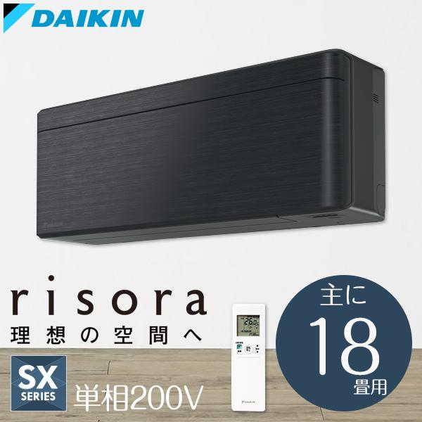 【送料無料】エアコン 18畳 ダイキン(DAIKIN) S56VTSXP-K ブラックウッド リソラ ルームエアコン SXシリーズ スタイリッシュデザイン ストリーマ空気清浄 単相200V