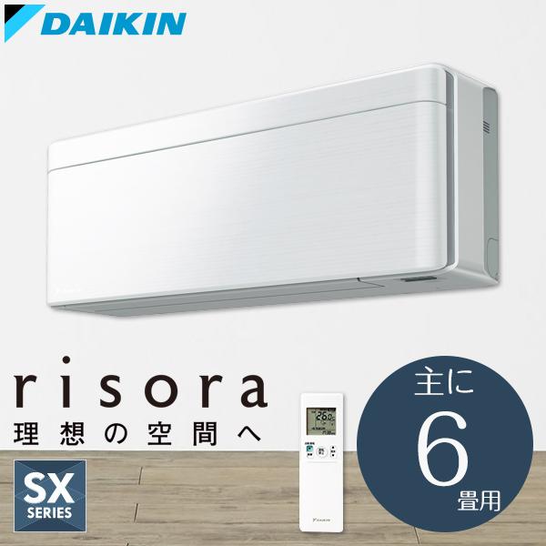 【送料無料】エアコン 6畳 ダイキン(DAIKIN) S22VTSXS-F ファブリックホワイト リソラ ルームエアコン SXシリーズ スタイリッシュデザイン ストリーマ空気清浄 単相100V