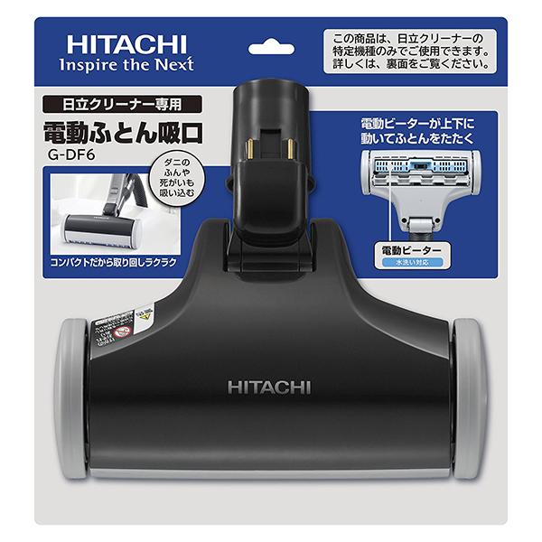 【送料無料】日立(HITACHI) G-DF6 [日立クリーナー専用 電動ふとん吸口] GDF6