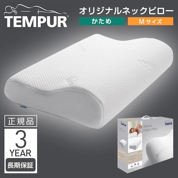 【送料無料】 テンピュール 枕 オリジナルネックピロー Mサイズ かため 【正規品】 3年保証 スタンダード エルゴノミック 低反発 まくら 速乾 安眠 快眠