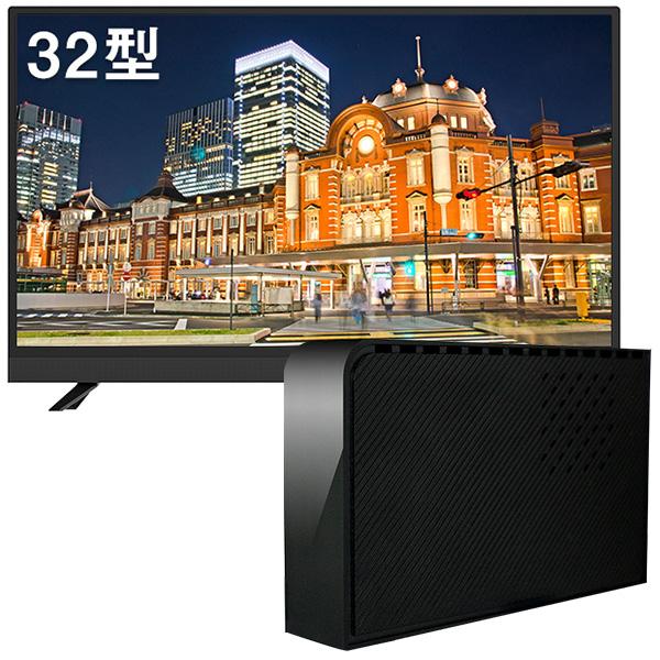 【送料無料】maxzen J32SK03 外付けハードディスク(500GB) セット [32V型 地上・BS・110度CSデジタルハイビジョン液晶テレビ]