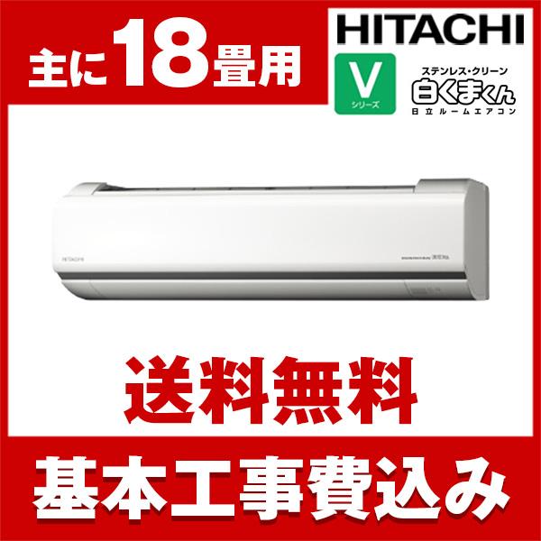 【送料無料】エアコン【工事費込セット!! RAS-V56H2(W) + 標準工事でこの価格!!】 日立 RAS-V56H2(W) スターホワイト ステンレス・クリーン 白くまくん Vシリーズ [エアコン (主に18畳用・単相200V)]
