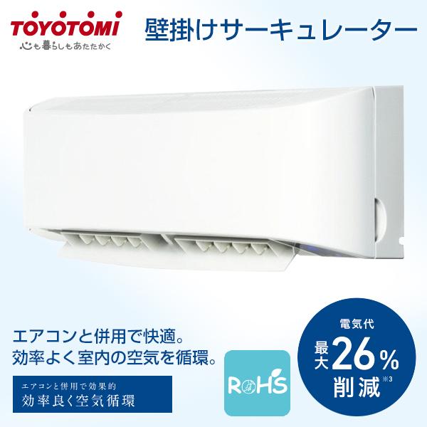 【送料無料】TOYOTOMI FCW50H-W ホワイト [壁掛けサーキュレーター]