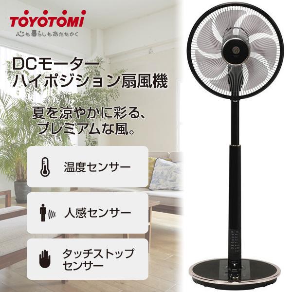【送料無料】TOYOTOMI FS-DST30IHR-BM ダークウッド [人感センサー付ハイポジション扇風機 DCモーター搭載]