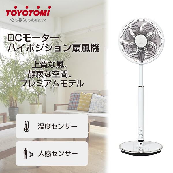 【送料無料】TOYOTOMI FS-DS30IHR-W ホワイト [温度センサー・人感センサー付ハイポジション扇風機 DCモーター搭載]