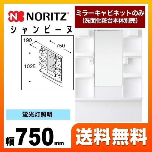 【送料無料】ノーリツ(NORITZ) LSAM-7VS Shampine(シャンピーヌ) [洗面化粧台 ミラーキャビネットのみ(750mm)] 洗面台 洗面化粧台本体別売