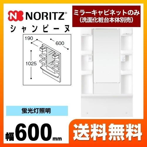 【送料無料】ノーリツ(NORITZ) LSAM-6VS Shampine(シャンピーヌ) [洗面化粧台 ミラーキャビネットのみ(600mm)] 洗面台 洗面化粧台本体別売