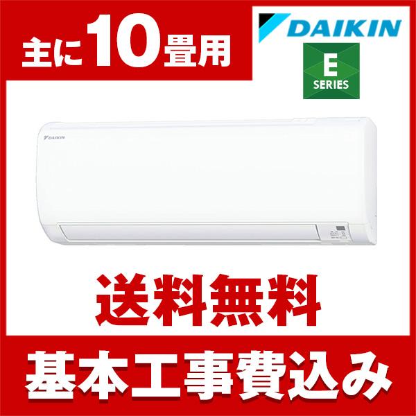 【送料無料】DAIKIN S28VTES-W 標準設置工事セット ホワイト Eシリーズ [エアコン (主に10畳用)]