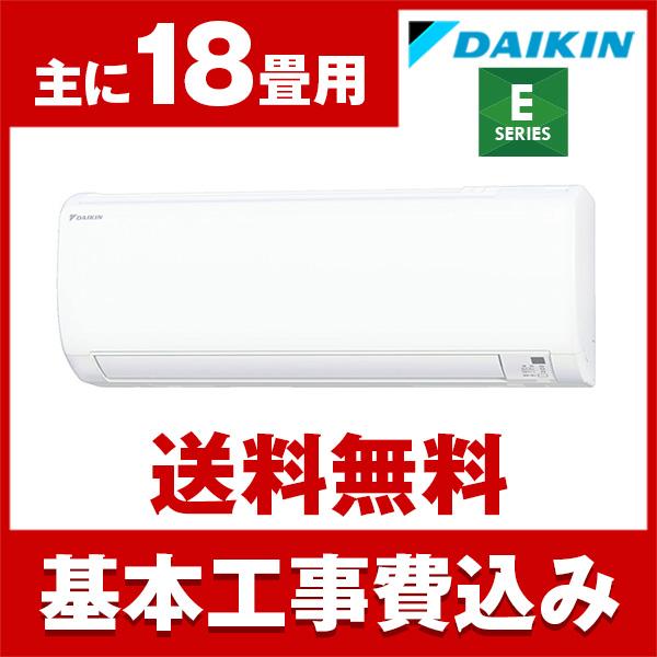 【送料無料】DAIKIN S56VTEV-W 標準設置工事セット ホワイト Eシリーズ [エアコン (主に18畳用・200V対応・室外電源)]