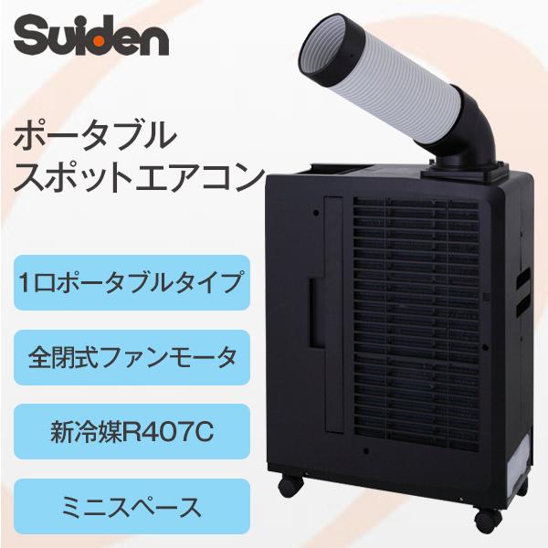 【送料無料】スイデン(Suiden) SS-16MXB-1 ブラック [ポータブルスポットエアコン] 業務用クーラー 冷房 スポットクーラー 小型 コンパクト