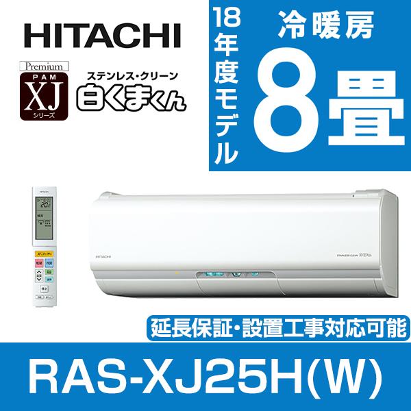 【送料無料】日立 RAS-XJ25H(W) スターホワイト ステンレス・クリーン 白くまくん XJシリーズ [エアコン(主に8畳)]