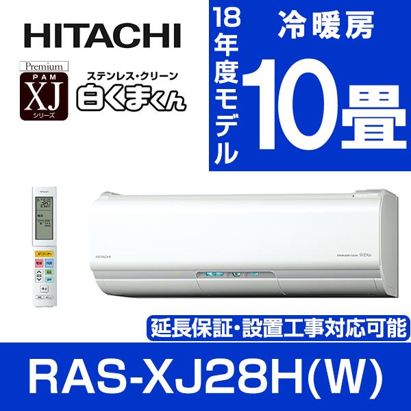 【送料無料】日立 RAS-XJ28H(W) スターホワイト ステンレス・クリーン 白くまくん XJシリーズ [エアコン(主に10畳)]