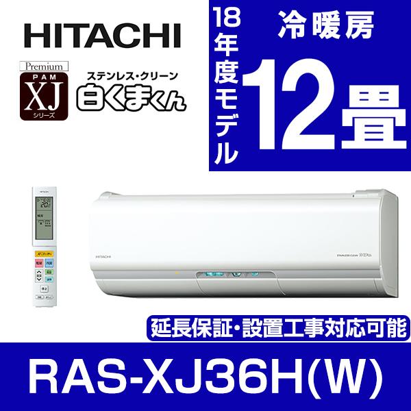 【送料無料】エアコン 12畳 日立 RAS-XJ36H(W) スターホワイト ステンレス・クリーン 白くまくん XJシリーズ