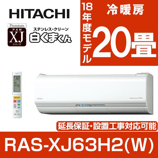 【送料無料】エアコン 20畳 日立 RAS-XJ63H2(W) スターホワイト ステンレス・クリーン 白くまくん XJシリーズ 単相200V