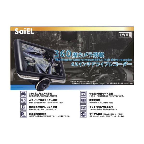 【送料無料】ドライブレコーダー 360° Saiel SLI-DT360 ブラック ドライブレコーダー 360度 広角 タッチパネル カー用品
