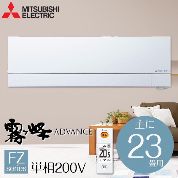 【送料無料】三菱電機 (MITSUBISHI) MSZ-FZ7118S-W ピュアホワイト 霧ヶ峰 FZシリーズ [エアコン(主に23畳用・200V対応)]