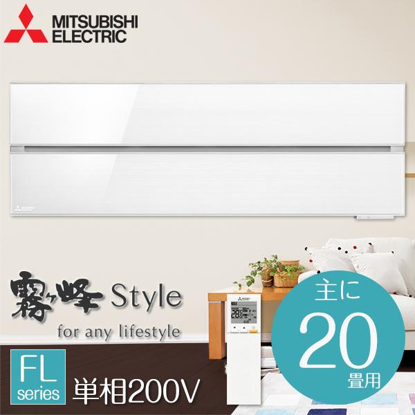 【送料無料】MITSUBISHI MSZ-FL6318S-W パウダースノウ 霧ヶ峰 Style FLシリーズ [エアコン(主に20畳用)]