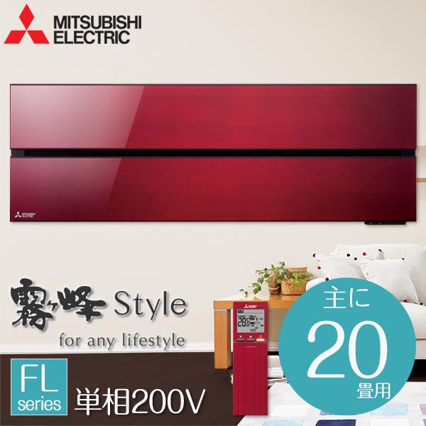 【送料無料】MITSUBISHI MSZ-FL6318S-R ボルドーレッド 霧ヶ峰 Style FLシリーズ [エアコン(主に20畳用)]