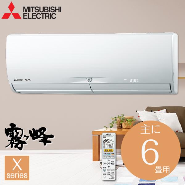 【送料無料】MITSUBISHI MSZ-X2218-W ウェーブホワイト 霧ヶ峰 Xシリーズ [エアコン(主に6畳用)]